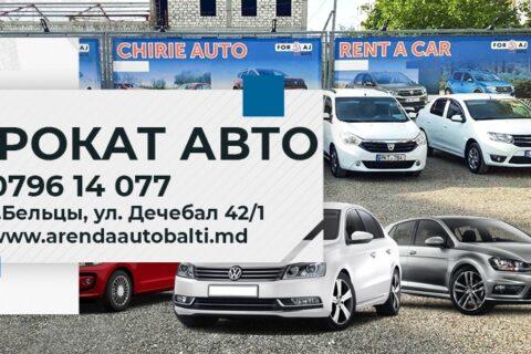 Cum să alegi o mașină de închiriat la Balti