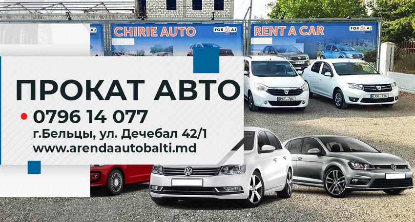 Как выбрать автомобиль в аренду в Бельцах?