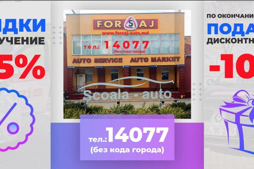 Весомая причина выбрать автошколу Forsaj для обучения вождению